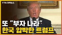 """[자막뉴스] 또 """"부자 나라"""" 한국 압박한 트럼프"""