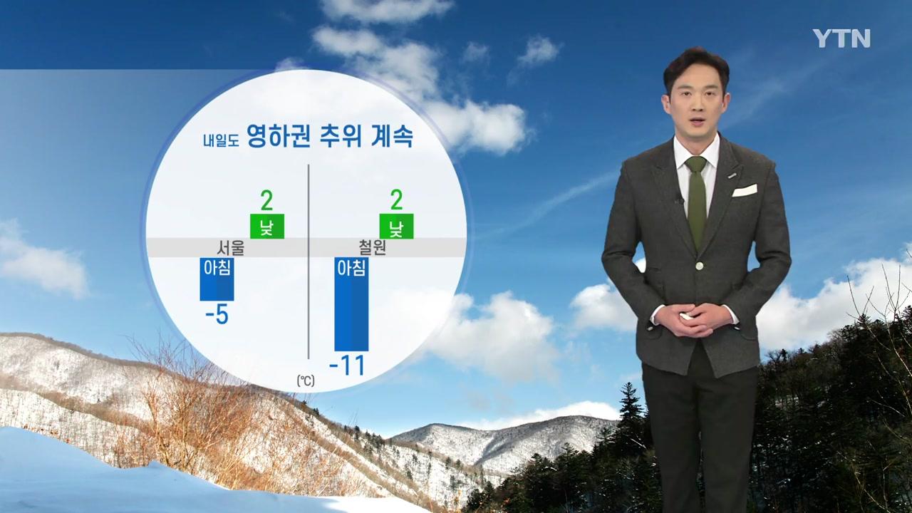 [날씨] 내일도 영하권 추위 계속...서해안·남해안에 눈