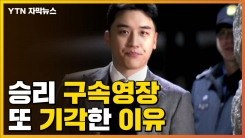[자막뉴스] 법원, 승리 구속영장 또 기각한 이유