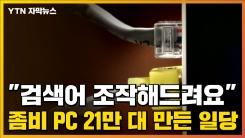 """[자막뉴스] """"검색어 조작해드려요"""" 좀비 PC 21만 대 만든 일당"""