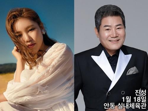 송가인X진성, '미스트롯' 안동 콘서트서 듀엣 무대(공식)