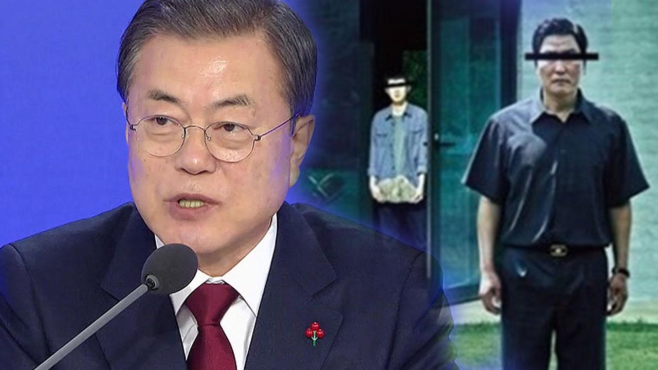 문재인 대통령 신년 기자회견서 나온 영화 '기생충' 대사