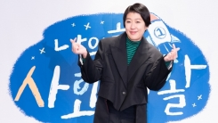"""'나의 첫 사회생활' 홍진경 """"서스펜션·액션·로맨스·막장 모두 섞여"""""""