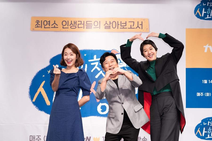 """[Y현장] """"아이 생활 엿보고 어른 사회 돌아본다"""" tvN '나의 첫 사회생활' (종합)"""