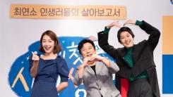 """""""아이 생활 엿보고 어른 사회 돌아본다"""" tvN '나의 첫 사회생활' (종합)"""