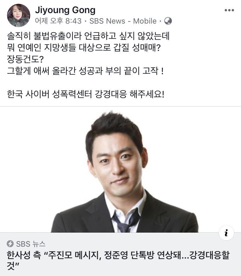 """공지영, 주진모 저격 """"애써 올라간 성공과 부의 끝이 고작!"""""""
