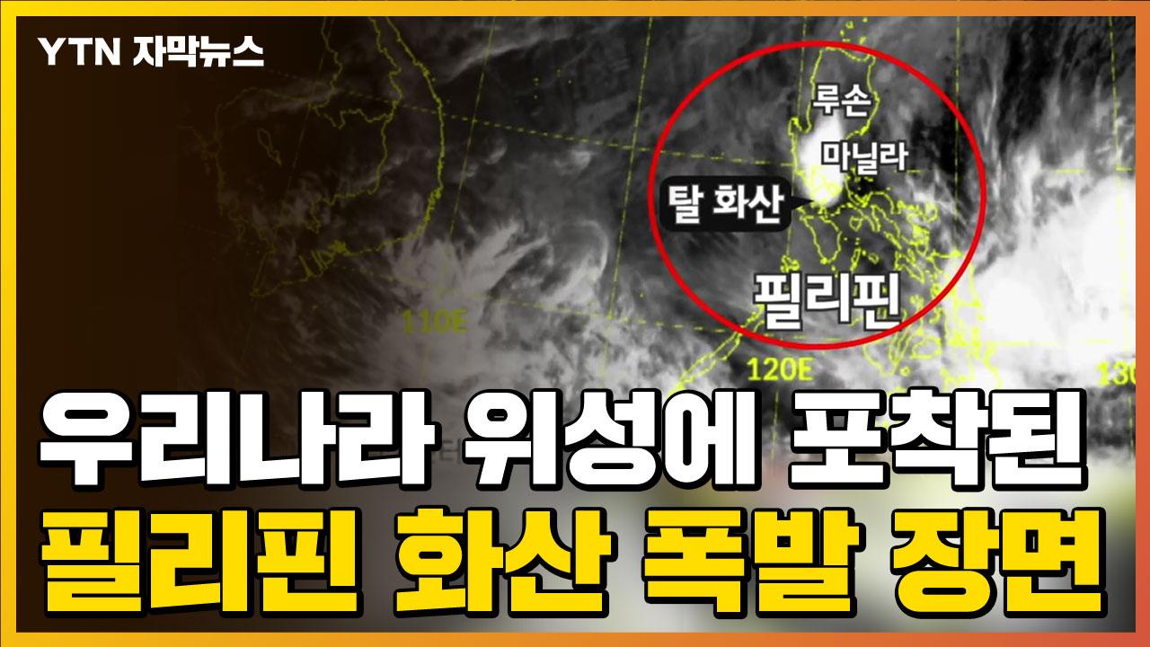 [자막뉴스] 우리나라 위성에 포착된 필리핀 화산 폭발 장면