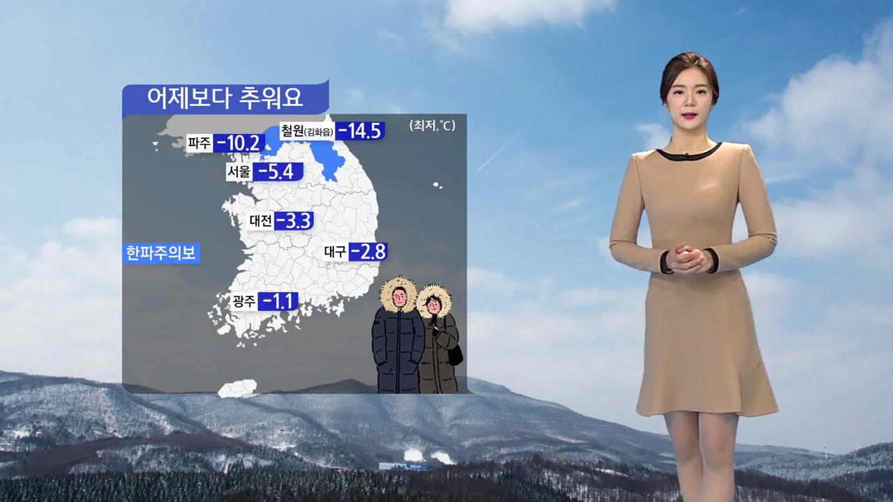 [날씨] 오늘도 찬 바람...주말부터 기온 올라