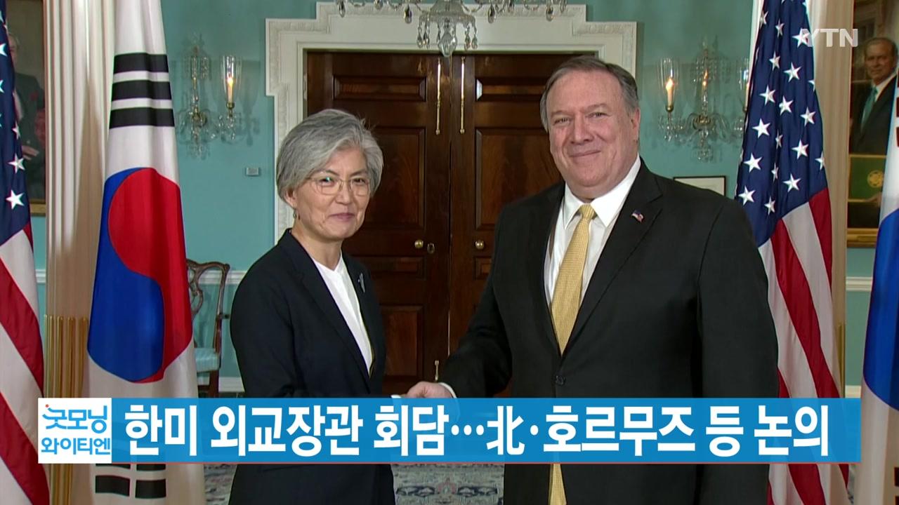 [YTN 실시간뉴스] 한미 외교장관 회담...北·호르무즈 등 논의