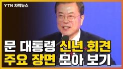 [자막뉴스] 웃음·당황·농담...문재인 대통령 신년 기자회견 주요 장면