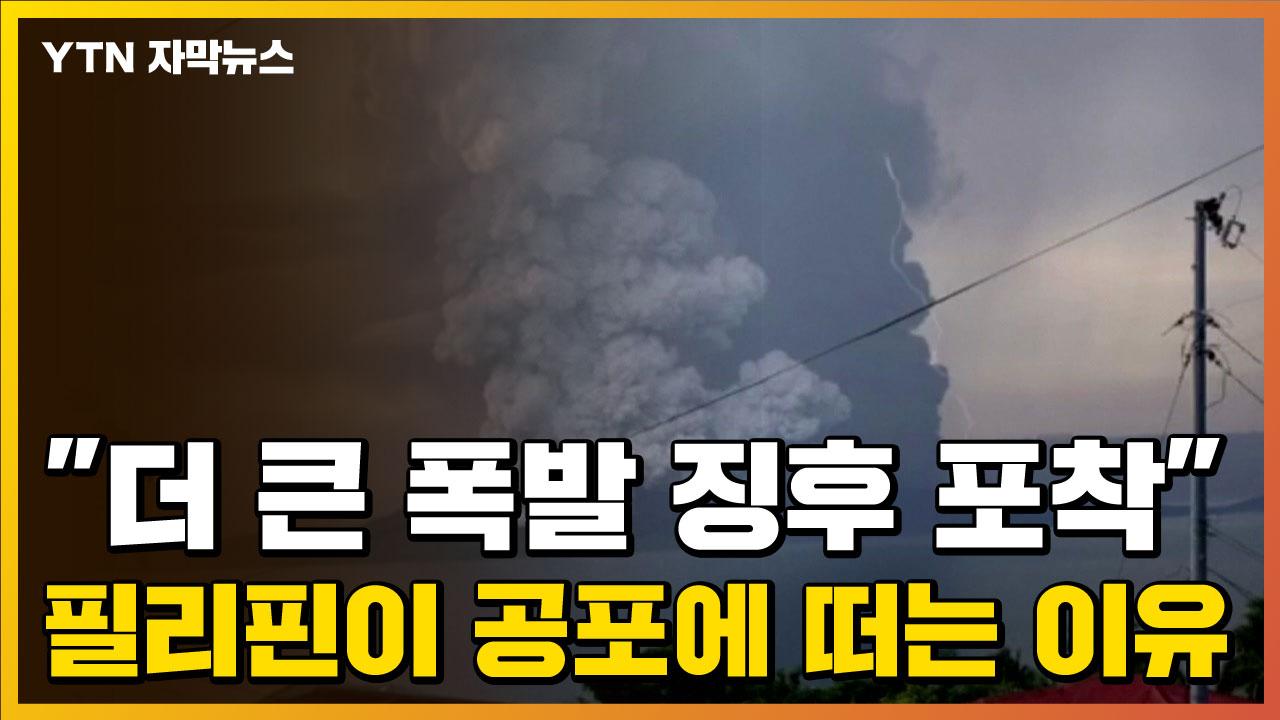"""[자막뉴스] """"더 큰 폭발 징후 포착"""" 필리핀이 공포에 떠는 이유"""