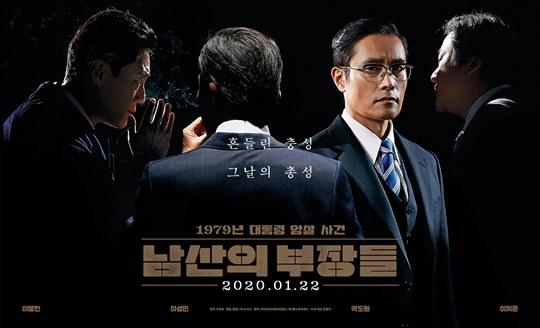 #이병헌 #베스트셀러 #전 세대...'남산의 부장들' 관전 포인트 셋