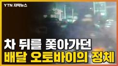 [자막뉴스] 차 뒤를 쫓아가던 배달 오토바이의 정체