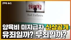 [자막뉴스] 양육비 미지급 부모 신상공개, 유죄일까? 무죄일까?