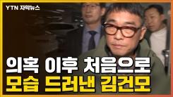[자막뉴스] 비공개 출석 원했던 김건모, 여의치 않자...
