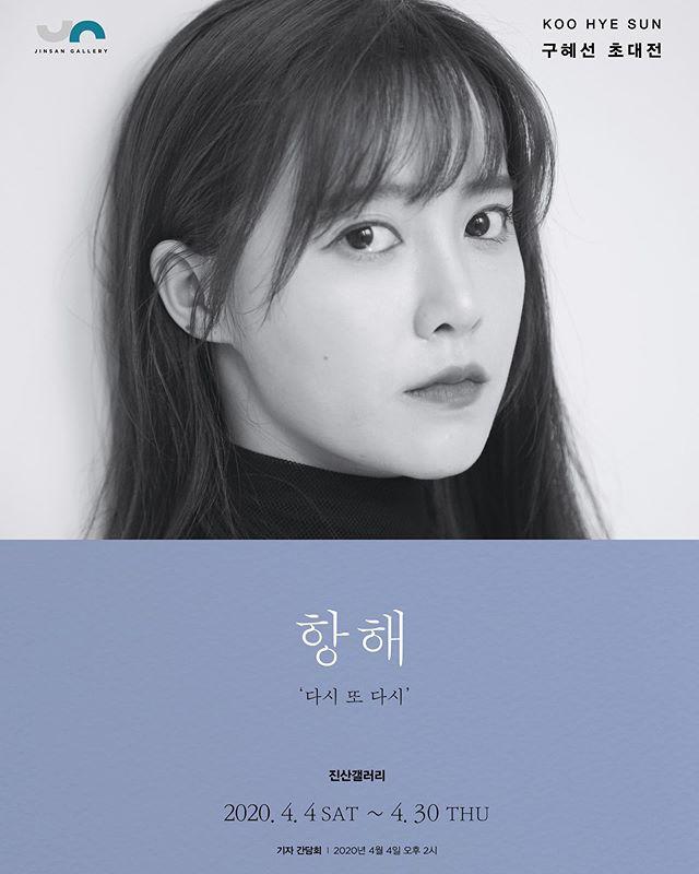 구혜선, 4월 전시회+간담회 예고...이혼 소송 후 첫 공식석상 나설까
