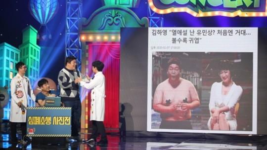 유민상♥김하영, '개그콘서트' 고정 코너 합류...열애설 현실 될까
