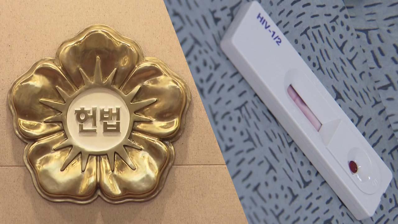 """에이즈예방법, 위헌 심판대에...""""기본권 침해"""""""