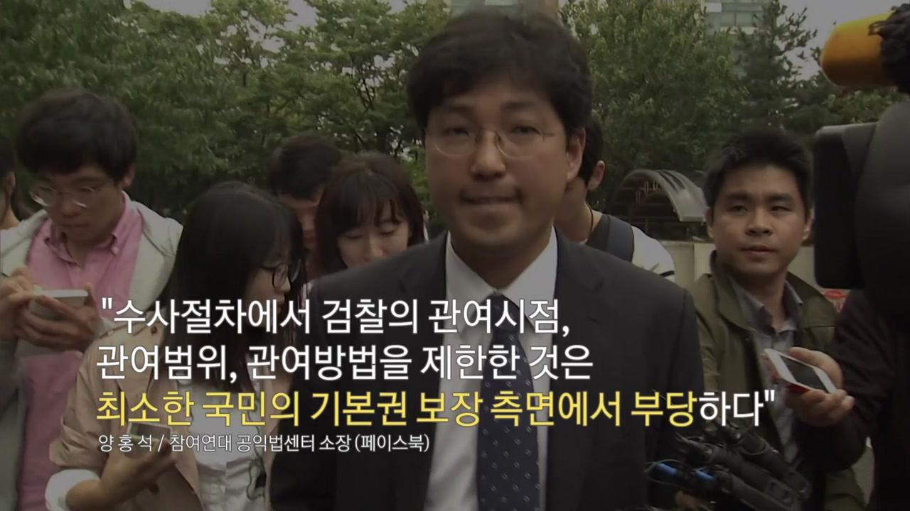 [영상] 참여연대 잇단 내홍...'연대' 사라지나?