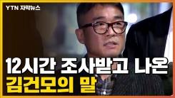 [자막뉴스] '성폭행 의혹' 12시간 조사받고 나온 김건모의 말