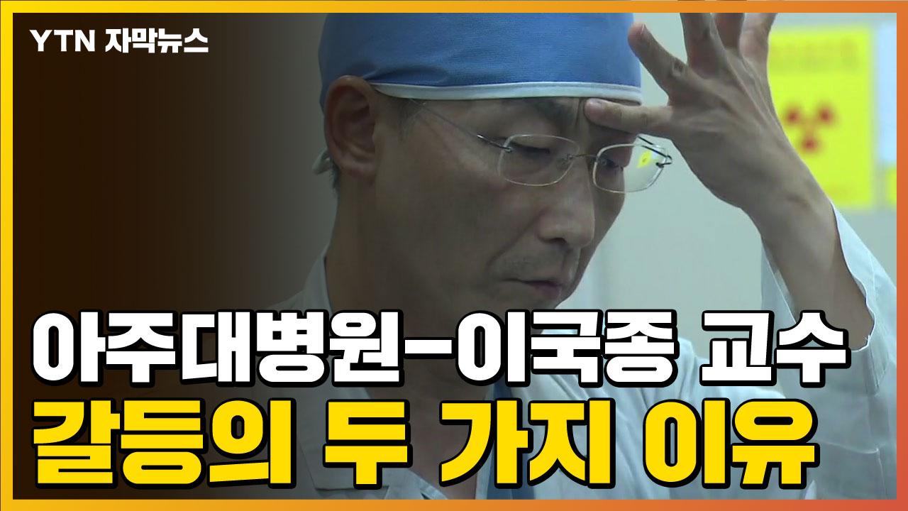 [자막뉴스] 아주대병원-이국종 교수 갈등의 두 가지 이유