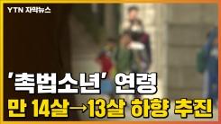[자막뉴스] '촉법소년' 연령, 만 14살→13살 하향 추진