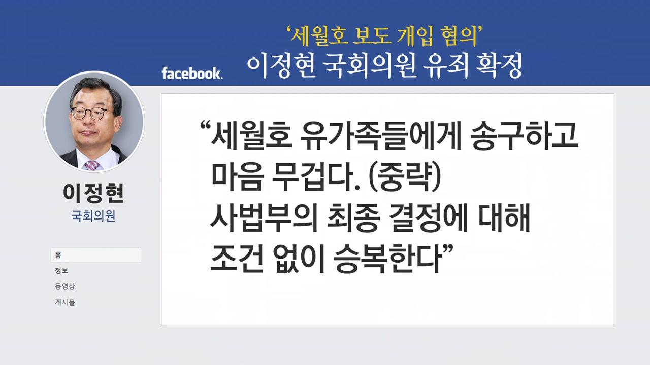 [기자브리핑] 이정현 의원 '세월호 보도 개입 혐의' 유죄 확정