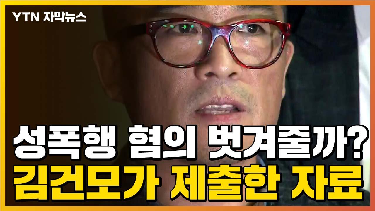 [자막뉴스] '성폭행 혐의' 벗겨줄까? 김건모가 제출했다는 자료