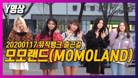모모랜드, '숨길 수 없는 귀여움'…뮤직뱅크 출근길