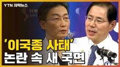[자막뉴스] 의료진들에게 온 한 통의 이메일...'이국종 사태' 새 국면