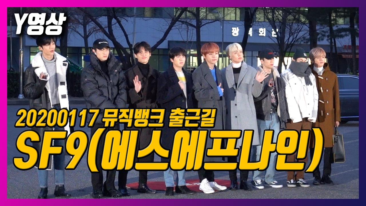 [Y영상] SF9, '9인 9색 매력 발산'…뮤직뱅크 출근길