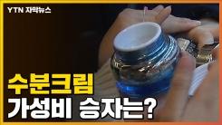 [자막뉴스] 수분크림 10개 제품 분석했더니...가성비 승자는?