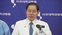 """[취재N팩트] 이국종-아주대병원 논란 새 국면...교수협 """"원장 사퇴하라"""""""