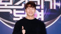 """'너목보7' 김종국 """"유산슬 출연 물어봤다, 펭수도 욕심나"""""""