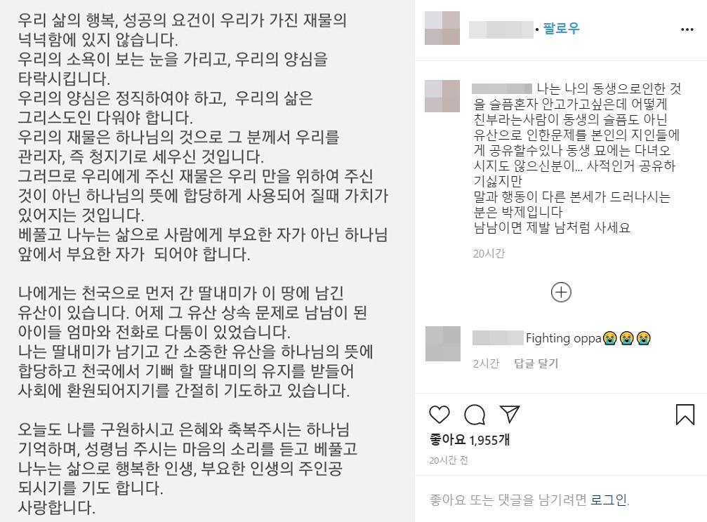"""故 설리 친오빠, 아버지와 유산 갈등 폭로 """"묘에도 안 간 분이…"""""""