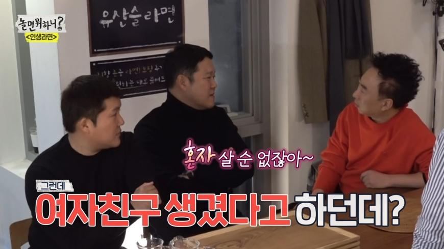 """'놀면 뭐하니' 김구라 여자친구 고백 """"혼자 살 순 없다, 결혼식은 NO"""""""