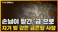[자막뉴스] 손님이 맡긴 '금'으로 자기 빚 갚은 금은방 사장