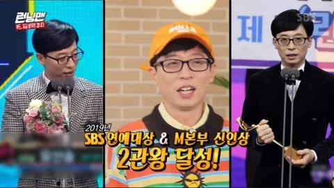 """'런닝맨' 유재석 """"대상+신인상 수상, 모든 라인업 완성"""""""