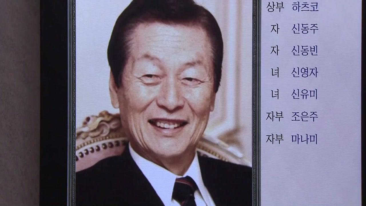 '식품업계 거인' 롯데 신격호 별세...막 내린 창업 1세 시대