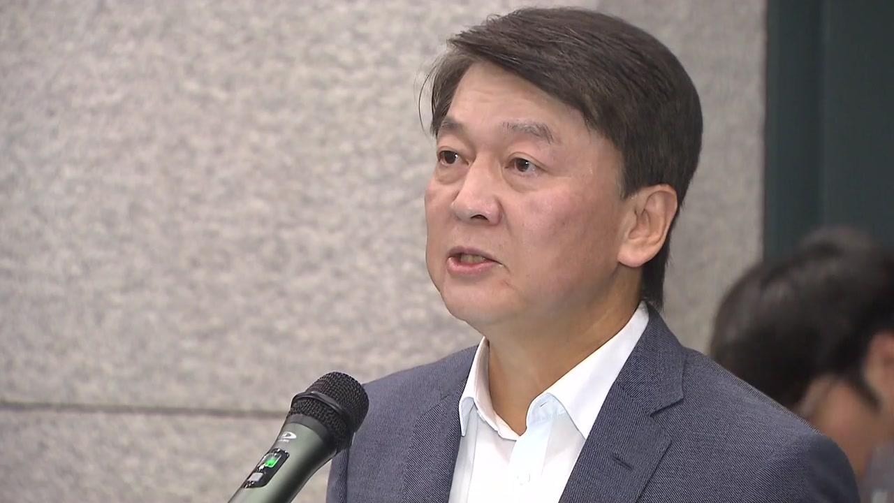 """안철수 """"독자 중도 신당 창당""""...총선 불출마"""