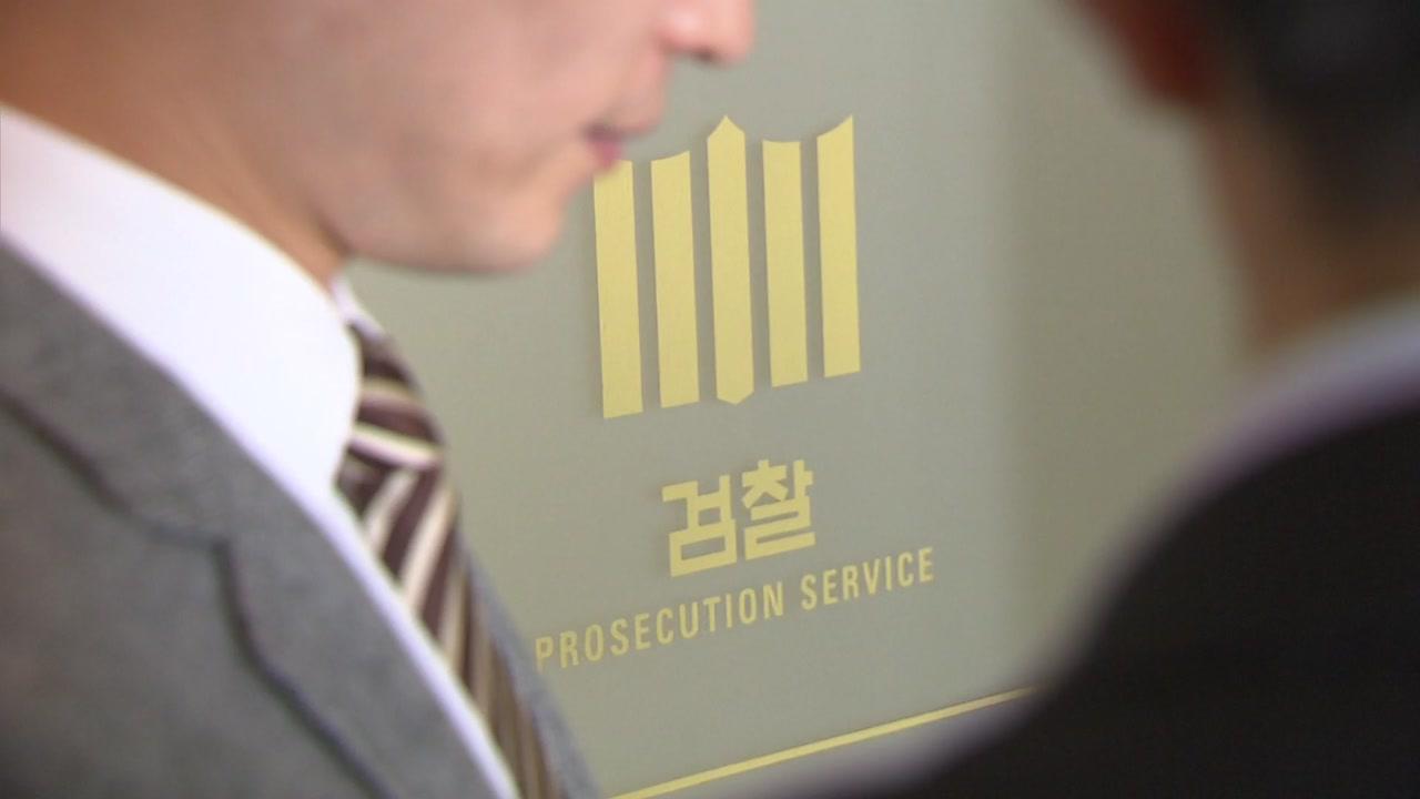 """""""당신이 검사냐""""...대검 간부, 직속상관 심재철에 공개 항명"""