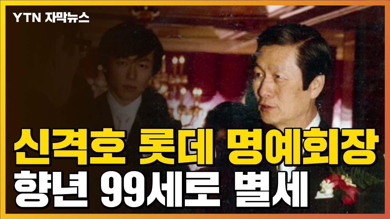[자막뉴스] 풍선껌으로 시작해 매출 100조 원까지...롯데 신격호 별세