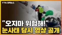 """[자막뉴스] """"오지마 위험해!"""" 네팔 눈사태 당시 영상 공개"""