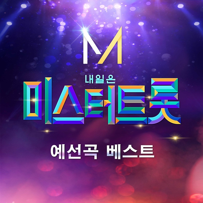 """'미스터 트롯' 열풍…""""32곡 중 30곡 차트인"""""""