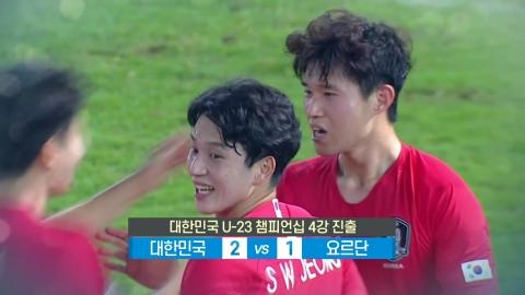 대한민국 2 vs 1 요르단_AFC U-23 챔피언십