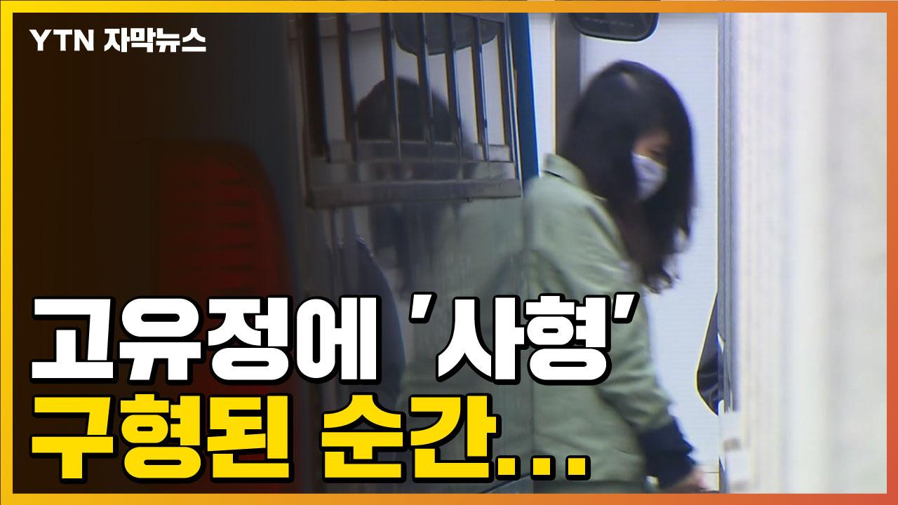 [자막뉴스] 고유정에 '사형' 구형된 순간...