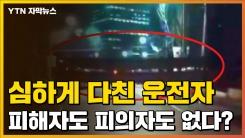 [자막뉴스] 심하게 다친 운전자...피해자도 피의자도 없다?