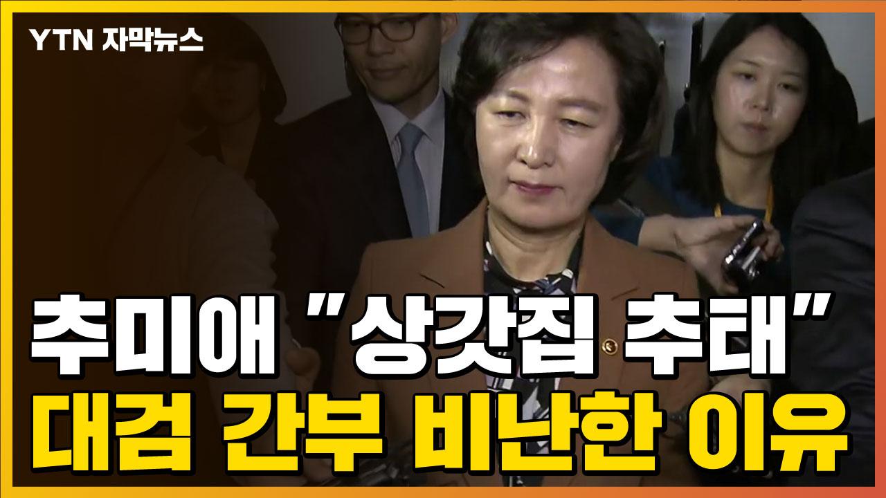 """[자막뉴스] 추미애 """"상갓집 추태"""" 대검 간부 비난한 이유"""