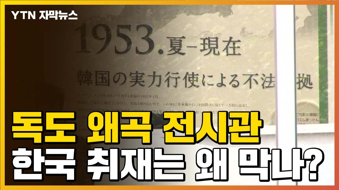 [자막뉴스] '독도 왜곡 전시관' 가보니...한국 취재는 또 거부