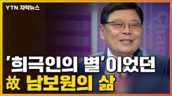 [자막뉴스] 남보원 별세...'희극인의 별'이었던 고인의 삶